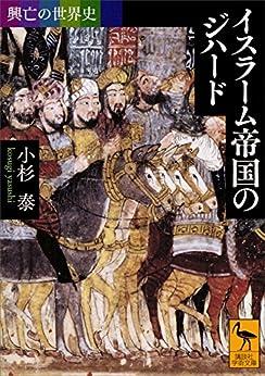 [小杉泰]の興亡の世界史 イスラーム帝国のジハード (講談社学術文庫)
