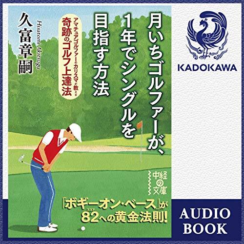 『月いちゴルファーが、1年でシングルを目指す方法』のカバーアート