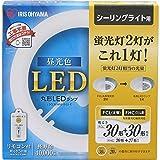 アイリスオーヤマ LED 丸型 (FCL) 30形+30形 昼光色 リモコン付き シーリング用 丸型蛍光灯 LDCL3030SS/D/23-C
