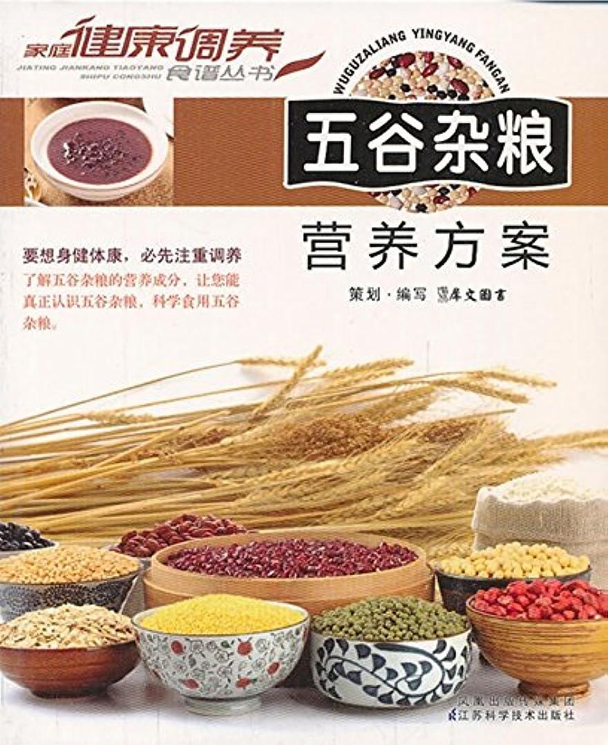 戦闘破滅逆さまに五谷杂粮营养方案 (Chinese Edition)