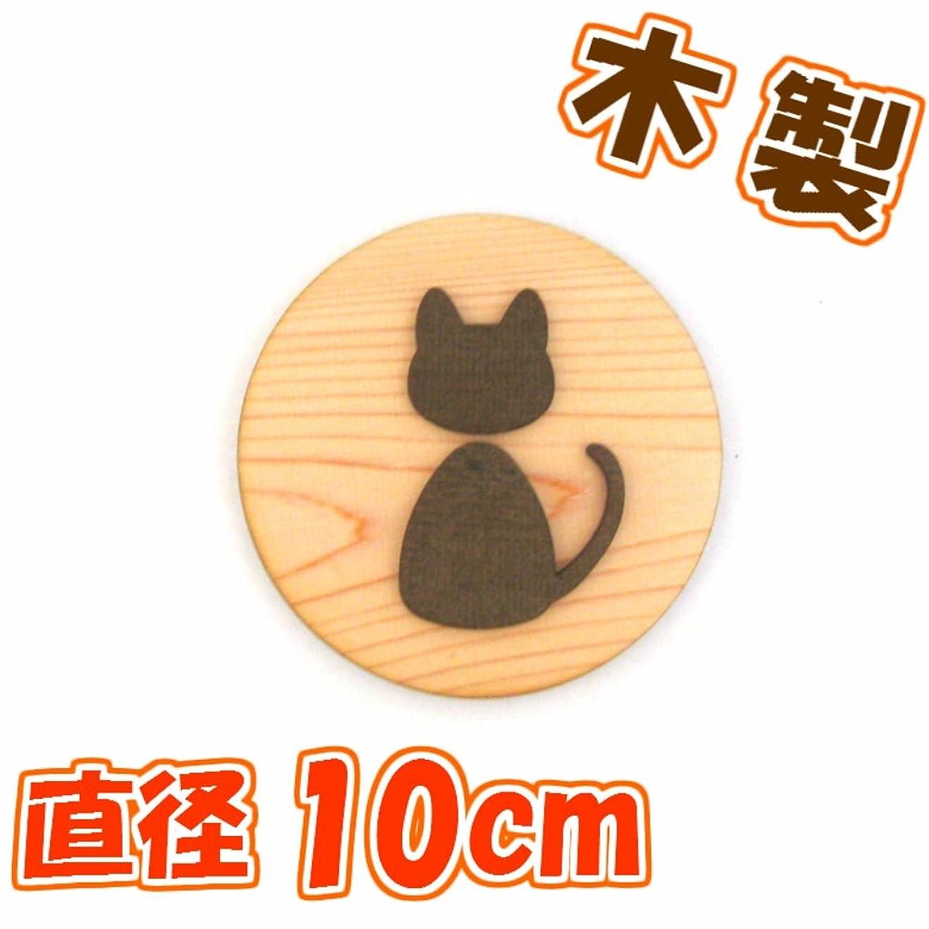 区白菜くさび木製凸凹丸型トイレプレート 猫 女 直径10センチ  A マークカラー?ブラウン