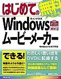 はじめてのWindowsムービーメーカーWindows10/8/7対応 (BASIC MASTER SERIES)