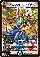 【4枚セット】デュエルマスターズ アカシック・ファイナル 18/110 DMEX12 デュエル・マスターズTCG 最強戦略!!ドラリンパック