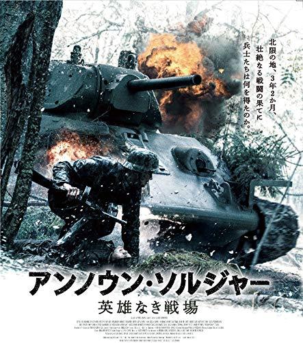 アンノウン・ソルジャー英雄なき戦場[Blu-ray]