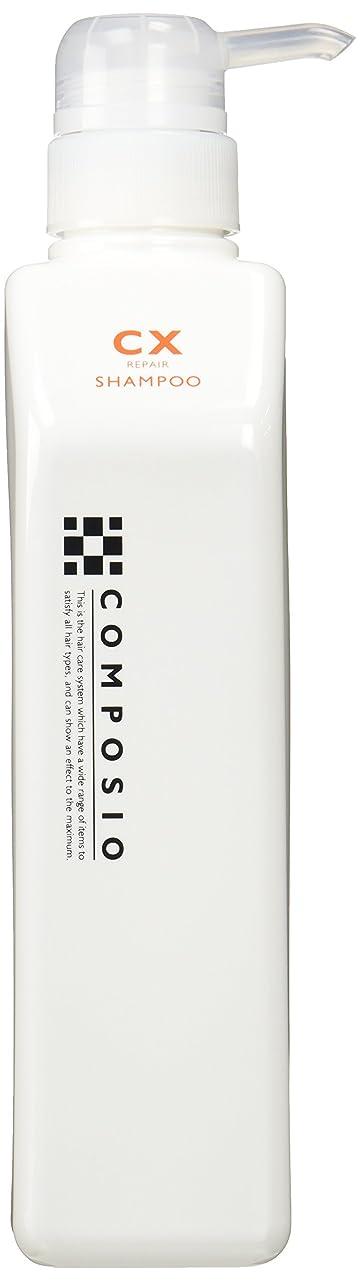 ジャンル和アラバマデミ コンポジオ CXリペアシャンプー 550ml