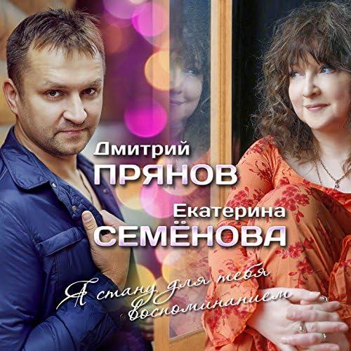 Дмитрий Прянов & Екатерина Семёнова