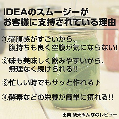 IDEA(イデア)『IDEAグリーンスムージー160酵素MIXシリーズ』