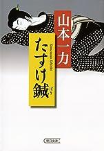 表紙: たすけ鍼 (朝日文庫) | 山本 一力