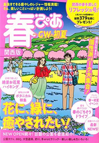 春ぴあ 関西版 [2021年] (ぴあ MOOK 関西)