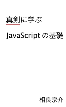 Shinken ni manabu JavaScript no Kiso (Japanese Edition)
