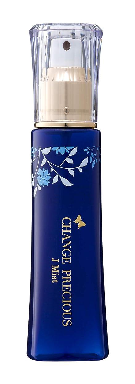 達成するチャーターコンパスクリスタルジェミー チェンジプレシャス Jミスト ミスト 美容液 化粧品崩れ防止