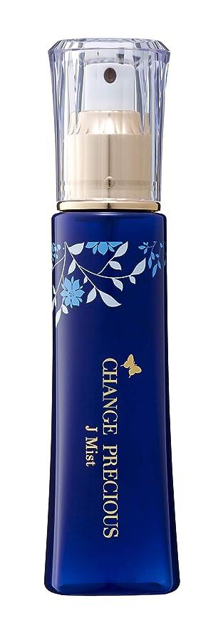 待つトラフィック敬意クリスタルジェミー チェンジプレシャス Jミスト ミスト 美容液 化粧品崩れ防止