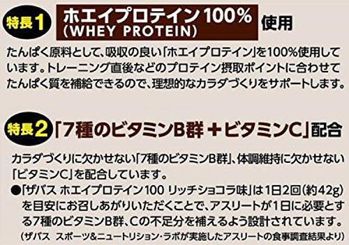 ザバス(SAVAS)『ホエイプロテイン100+ビタミンリッチショコラ味』