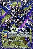 バトルスピリッツ 紫の起源龍イシュ・バラム(XXレア) / 十二神皇編 第3章 / シングルカード BS37-XX02