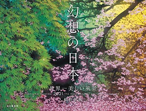 カレンダー2021 幻想の日本 世界一美しい風景 (月めくり・壁掛け) (ヤマケイカレンダー2021)の詳細を見る
