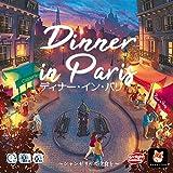 アークライト ディナー・イン・パリ 完全日本語版 (2-4人用 40分 10才以上向け) ボードゲーム
