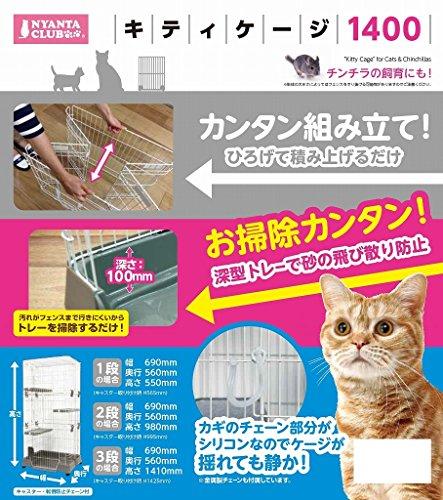 『マルカン キティケージ 1400 猫用』の1枚目の画像