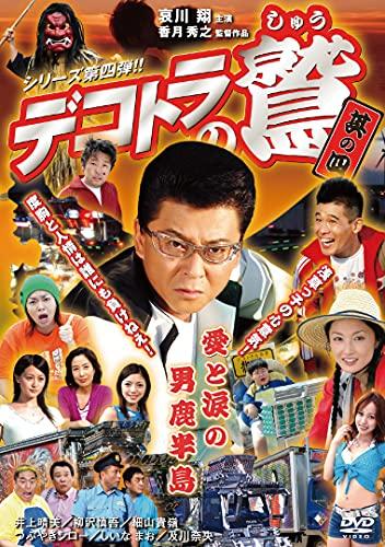 デコトラの鷲 (其の四 愛と涙の男鹿半島) [DVD]