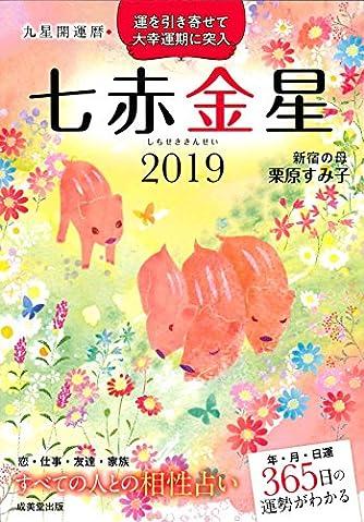 九星開運暦 七赤金星〈2019〉