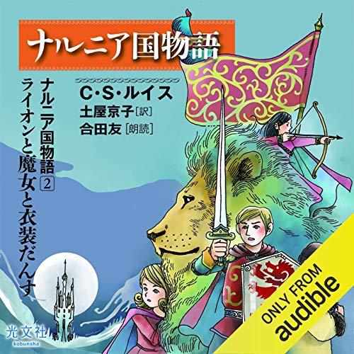 ナルニア国物語2 ライオンと魔女と衣装だんす Audiobook By C・S・ルイス, 土屋 京子 cover art