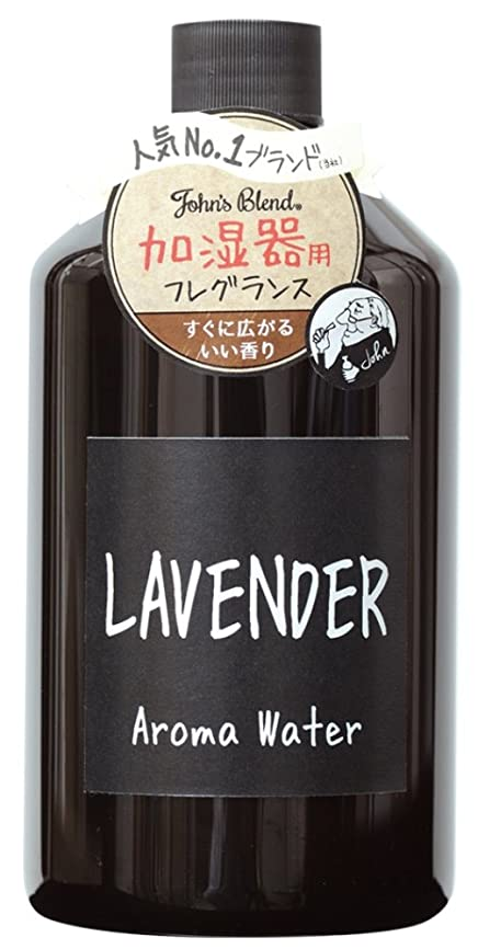成果神経動作Johns Blend アロマウォーター 加湿器 用 480ml ラベンダー の香り OA-JON-7-2