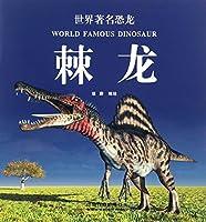 世界著名恐龙:棘龙