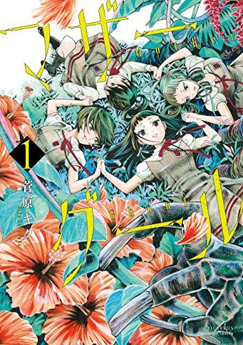 [菅原キク]のマザーグール(1)【電子限定特典ペーパー付き】 (RYU COMICS)