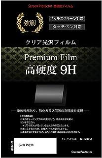 メディアカバーマーケット BenQ PV270 [27インチ(2560x1440)] 機種で使える【強化ガラスと同等の高硬度 9Hフィルム】 傷に強い 高透過率 クリア光沢