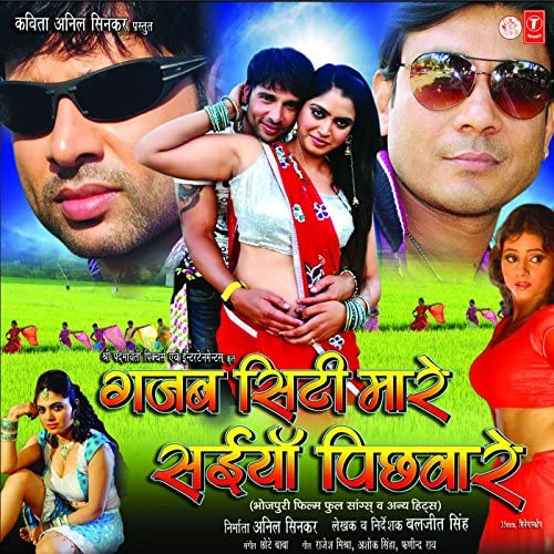 Chhote Baba