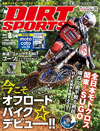 DIRT SPORTS (ダートスポーツ) 2021年 8月号 付録:motocoto vol.10 [雑誌]