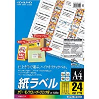 コクヨ カラーレーザー カラーコピー ラベル 24面 100枚 LBP-F7159-100N