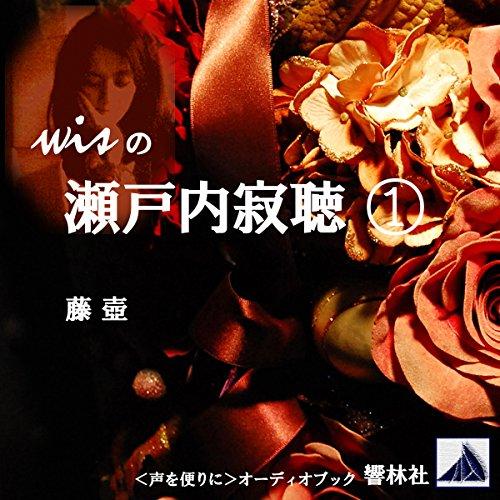 『wisの瀬戸内寂聴01「藤壷」』のカバーアート