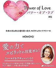表紙: パワー・オブ・ラブ | MOMOYO