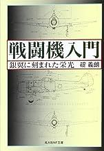 戦闘機入門―銀翼に刻まれた栄光 (光人社NF文庫)