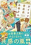 ガイコツ書店員 本田さん (1) (ジーンピクシブシリーズ)