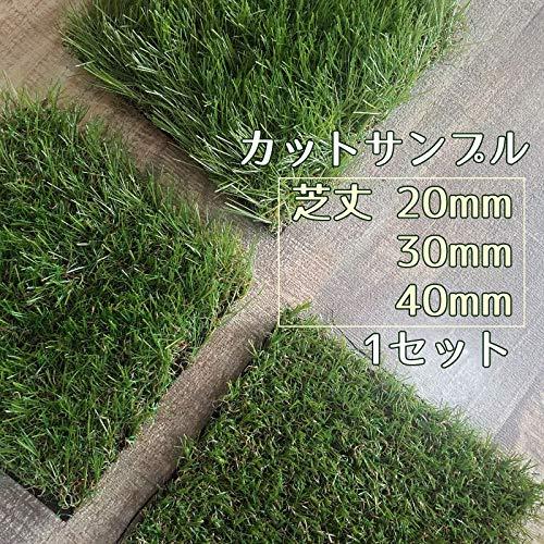 リアル人工芝 サンプル お一人様1点限り 芝丈20mm 30mm 40mmセット