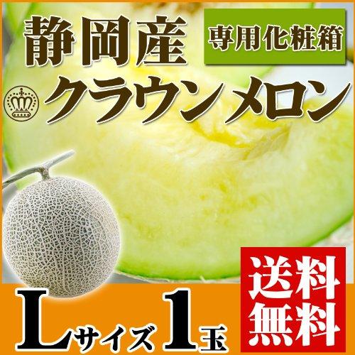 最高級目利き厳選の逸品 『静岡県産 クラウンメロン Lサイズ 1玉(専用化粧箱)』