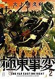 極東事変 2巻 (ハルタコミックス)