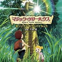 MAGIC TREE HOUSE ORIGINAL SOUNDTRACK by ANIMATION (2012-01-13)