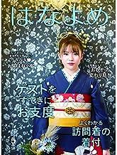 百日草のはなよめ 2021年 05 月号 [雑誌]