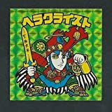 ビックリマン BM スペシャルセレクション1 ヘラクライスト(増力後 緑) ロゴ黄 P.2 ver.1(角プリズム)