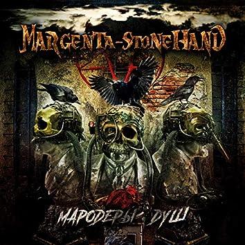 Мародёры душ (feat. Stonehand)