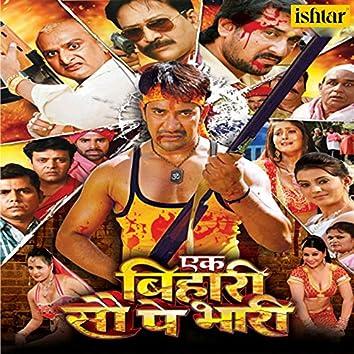 Ek Bihari Sau Pe Bhari (Original Motion Picture Soundtrack)