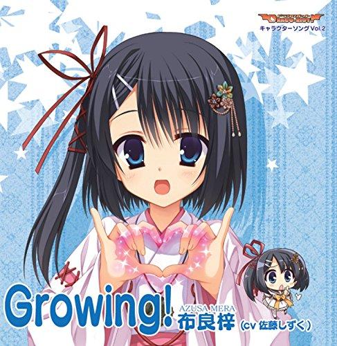 DRACU-RIOT! キャラクターソング Vol.2「布良 梓」