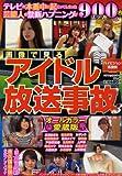 画像で見るアイドル放送事故 3 (コアムックシリーズ 492)