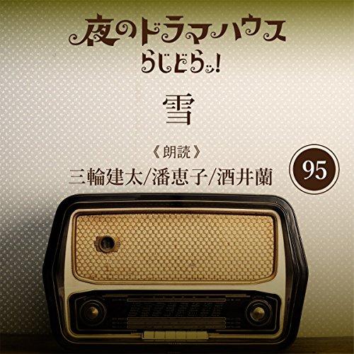 『らじどらッ!~夜のドラマハウス~ #16』のカバーアート