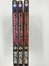 名も無き鳥の飛ぶ夜明け コミックセット (あすかコミックスCL-DX) [マーケットプレイスセット]