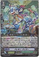 クレヨン・タイガー RR ヴァンガード 風華天翔 g-bt02-019