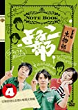 よゐこ部 Vol.4 生物部~生物部合宿 in 奄美大島編[DVD]