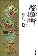 表紙: 陰陽師 太極ノ巻 (文春文庫) | 夢枕 獏